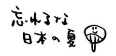 negio & negiko-ネギオ & ネギコ- 公式ブログ/忘れるな・・・ 画像1