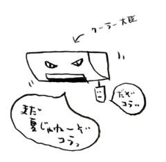 negio & negiko-ネギオ & ネギコ- 公式ブログ/コラっ 画像1