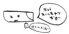 negio & negiko-ネギオ & ネギコ- 公式ブログ/ホント 画像1