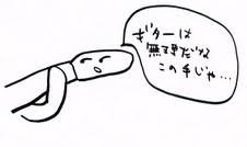 negio & negiko-ネギオ & ネギコ- 公式ブログ/ギターは 画像1