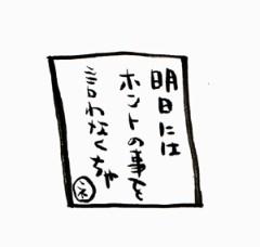 negio & negiko-ネギオ & ネギコ- 公式ブログ/明日には 画像1