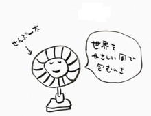 negio & negiko-ネギオ & ネギコ- 公式ブログ/せんぷー太の 画像1