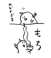 negio & negiko-ネギオ & ネギコ- 公式ブログ/もちって 画像1
