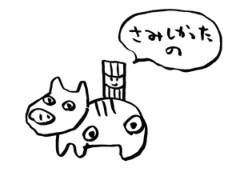 negio & negiko-ネギオ & ネギコ- 公式ブログ/さみしかった 画像1