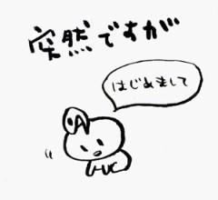 negio & negiko-ネギオ & ネギコ- プライベート画像/■のしたま子 noshitamako-hajimemashite300-
