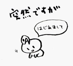 negio & negiko-ネギオ & ネギコ- プライベート画像 noshitamako-hajimemashite300-