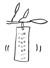 negio & negiko-ネギオ & ネギコ- 公式ブログ/七夕の☆ 画像1