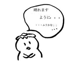 negio & negiko-ネギオ & ネギコ- 公式ブログ/明日の七夕☆ 画像1