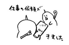 negio & negiko-ネギオ & ネギコ- 公式ブログ/急な 画像1