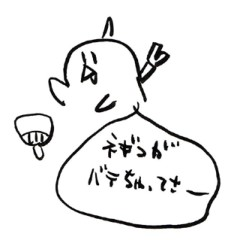 negio & negiko-ネギオ & ネギコ- 公式ブログ/ネギコが 画像1