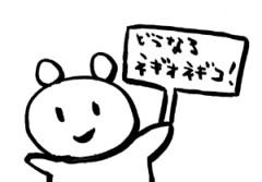 negio & negiko-ネギオ & ネギコ- 公式ブログ/どうなる 画像1