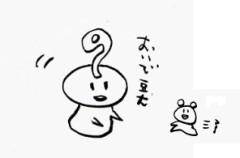 negio & negiko-ネギオ & ネギコ- 公式ブログ/5月5日☆ 画像1