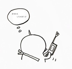 negio & negiko-ネギオ & ネギコ- 公式ブログ/やっと・・・(≧∇≦) 画像1