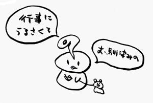 noshitamako-gyoujiniurusai300-
