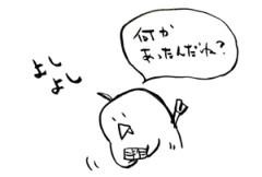 negio & negiko-ネギオ & ネギコ- 公式ブログ/よし よし 画像1