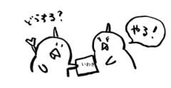 negio & negiko-ネギオ & ネギコ- 公式ブログ/どうする? 画像1