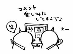negio & negiko-ネギオ & ネギコ- 公式ブログ/コメントって 画像1