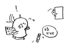 negio & negiko-ネギオ & ネギコ- 公式ブログ/元気だせよ 画像1