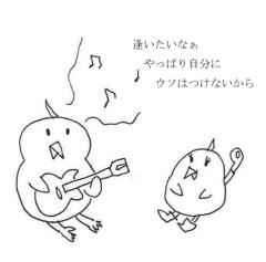 negio & negiko-ネギオ & ネギコ- 公式ブログ/逢いたい〜♪ 画像1