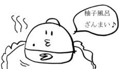 negio & negiko-ネギオ & ネギコ- 公式ブログ/冬至には☆ 画像1