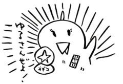 negio & negiko-ネギオ & ネギコ- 公式ブログ/ネギコ☆ 画像1
