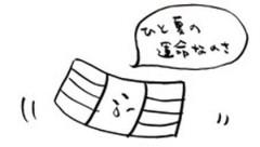 negio & negiko-ネギオ & ネギコ- 公式ブログ/ひと夏の 画像1