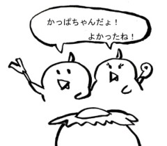 negio & negiko-ネギオ & ネギコ- 公式ブログ/よかったね! 画像1
