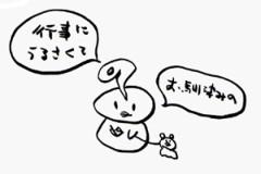 negio & negiko-ネギオ & ネギコ- 公式ブログ/行事にうるさくて 画像1