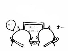 negio & negiko-ネギオ & ネギコ- 公式ブログ/お〜☆ 画像2