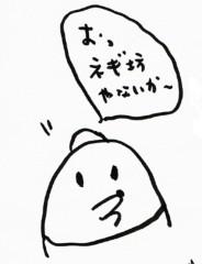negio & negiko-ネギオ & ネギコ- 公式ブログ/おっ 画像1