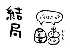 negio & negiko-ネギオ & ネギコ- 公式ブログ/結局 画像1