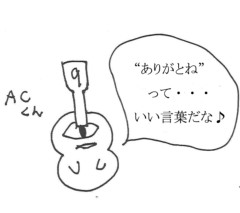negio & negiko-ネギオ & ネギコ- 公式ブログ/いい歌〜♪ 画像1