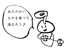 negio & negiko-ネギオ & ネギコ- 公式ブログ/温まろう♪ 画像1
