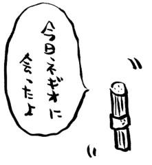negio & negiko-ネギオ & ネギコ- 公式ブログ/会ったよ 画像1
