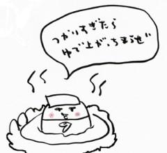 negio & negiko-ネギオ & ネギコ- 公式ブログ/温泉が 画像1