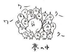 negio & negiko-ネギオ & ネギコ- 公式ブログ/夢の中 画像1