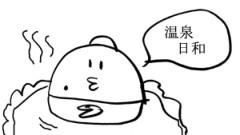 negio & negiko-ネギオ & ネギコ- 公式ブログ/温泉の合う季節〜ヾ 画像1