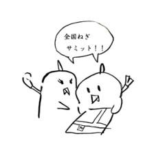 negio & negiko-ネギオ & ネギコ- 公式ブログ/12/10〜11は☆ 画像1