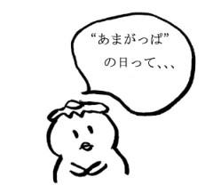 negio & negiko-ネギオ & ネギコ- 公式ブログ/なんとなく・・・ 画像1