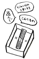 negio & negiko-ネギオ & ネギコ- 公式ブログ/回想中 画像1