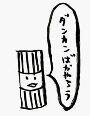 negio & negiko-ネギオ & ネギコ- 公式ブログ/そうめん坊やの 画像1