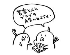 negio & negiko-ネギオ & ネギコ- 公式ブログ/ブログの広告 画像1