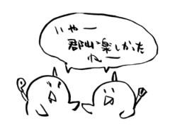 negio & negiko-ネギオ & ネギコ- 公式ブログ/いやー 画像1