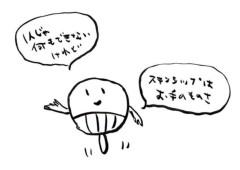 negio & negiko-ネギオ & ネギコ- 公式ブログ/スキンシップは 画像1