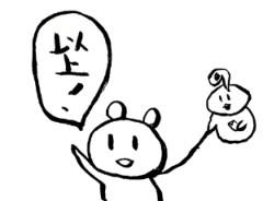 negio & negiko-ネギオ & ネギコ- 公式ブログ/以上! 画像1
