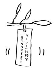negio & negiko-ネギオ & ネギコ- 公式ブログ/短冊の 画像1