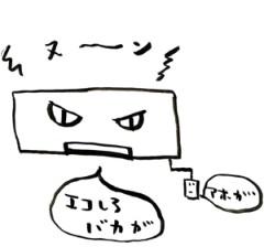 negio & negiko-ネギオ & ネギコ- 公式ブログ/Σ ヌーーーーーン / 画像1