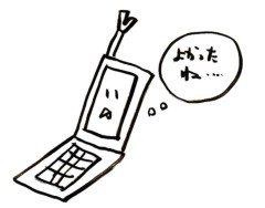 negio & negiko-ネギオ & ネギコ- 公式ブログ/よかった・・・ 画像1