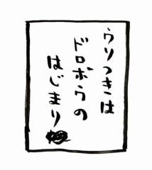 negio & negiko-ネギオ & ネギコ- 公式ブログ/ウソつきは 画像1