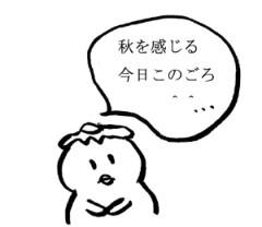 negio & negiko-ネギオ & ネギコ- 公式ブログ/秋をかんじる 画像1